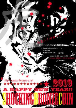 100109とらのコピー.jpg